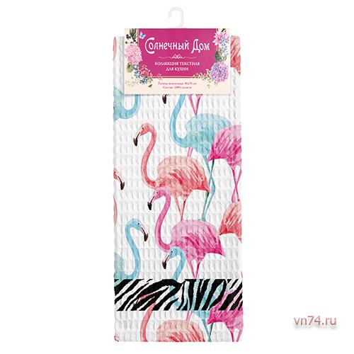 Полотенце вафельное Солнечный дом 35x70 Сады фламинго (крупная клетка)