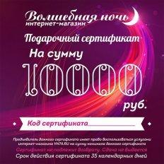 Подарочный сертификат номиналом 10000 рублей