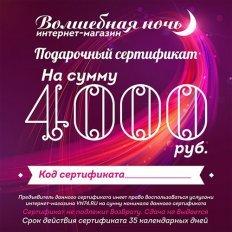 Подарочный сертификат номиналом 4000 рублей