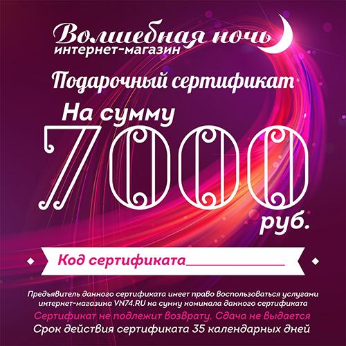 Подарочный сертификат номиналом 7000 рублей