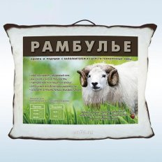 Подушка овечья шерсть Рамбулье