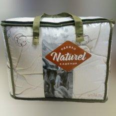 Одеяло кашемировая шерсть Naturel всесезонное