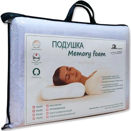 Подушка ортопедическая с эффектом памяти Memory foam 40x60x12,5