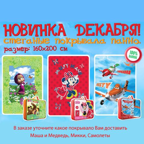 Детское одеяло-покрывало Маша и Медведь, Микки, Самолеты